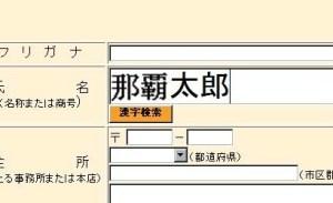 申請用総合ソフト漢字検索ツール入力例