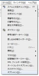 LibreOfficeオプション設定