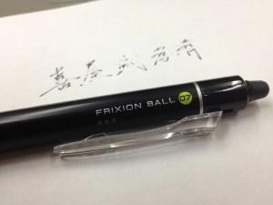 フリクションボール