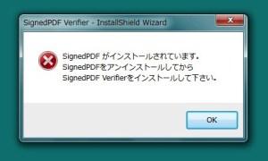 SignedPDF Verifier Install Wizard