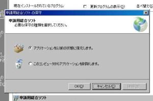 申請用総合ソフトの保守