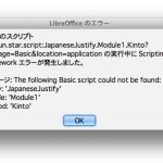 LibreOfficeのエラー