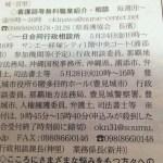 一日合同行政相談所 - 平成25年5月24日