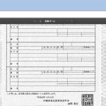 証明書復号画像表示システムでスクランブルを解除したPDF