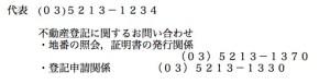 東京法務局の地番照会ダイヤル