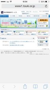 モバイルブラウザで登記情報提供サービスを表示