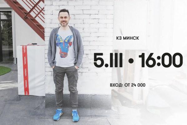Александр Демидович для афиши 171Ктото носит абсурдные