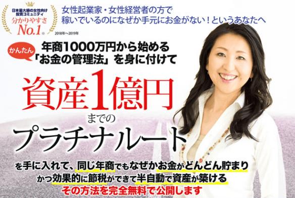 【号外】資産1億円までのプラチナルート オプトイン
