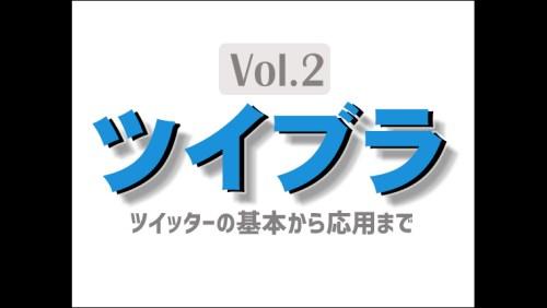Twitterに完全特化したツイブラ!ツイブラ実践記【Vol.2】