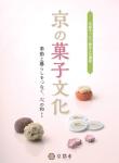 京の菓子文化リーフレット