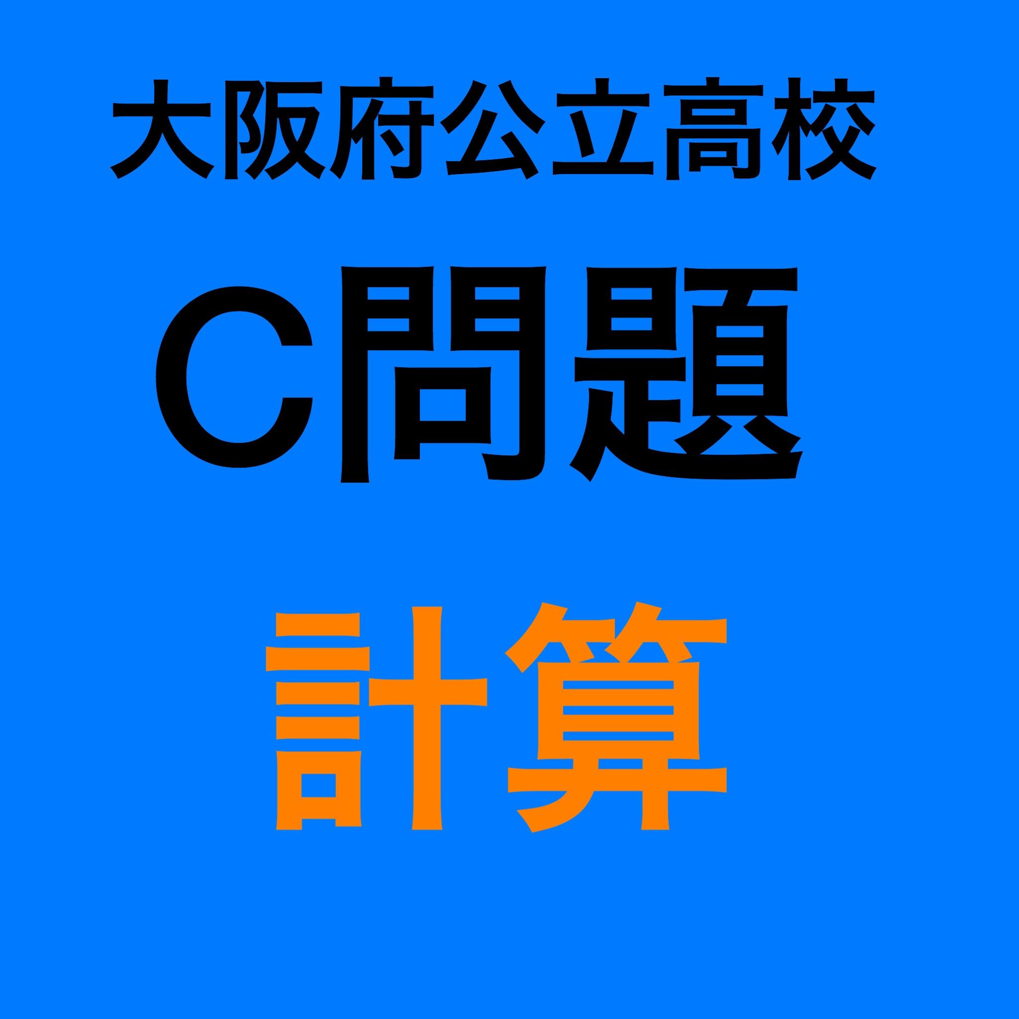 時系列で細かく見る大阪府公立高校C問題!今回は計算!