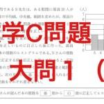 2018年度大阪府公立高校入試数学C 大問1(6)