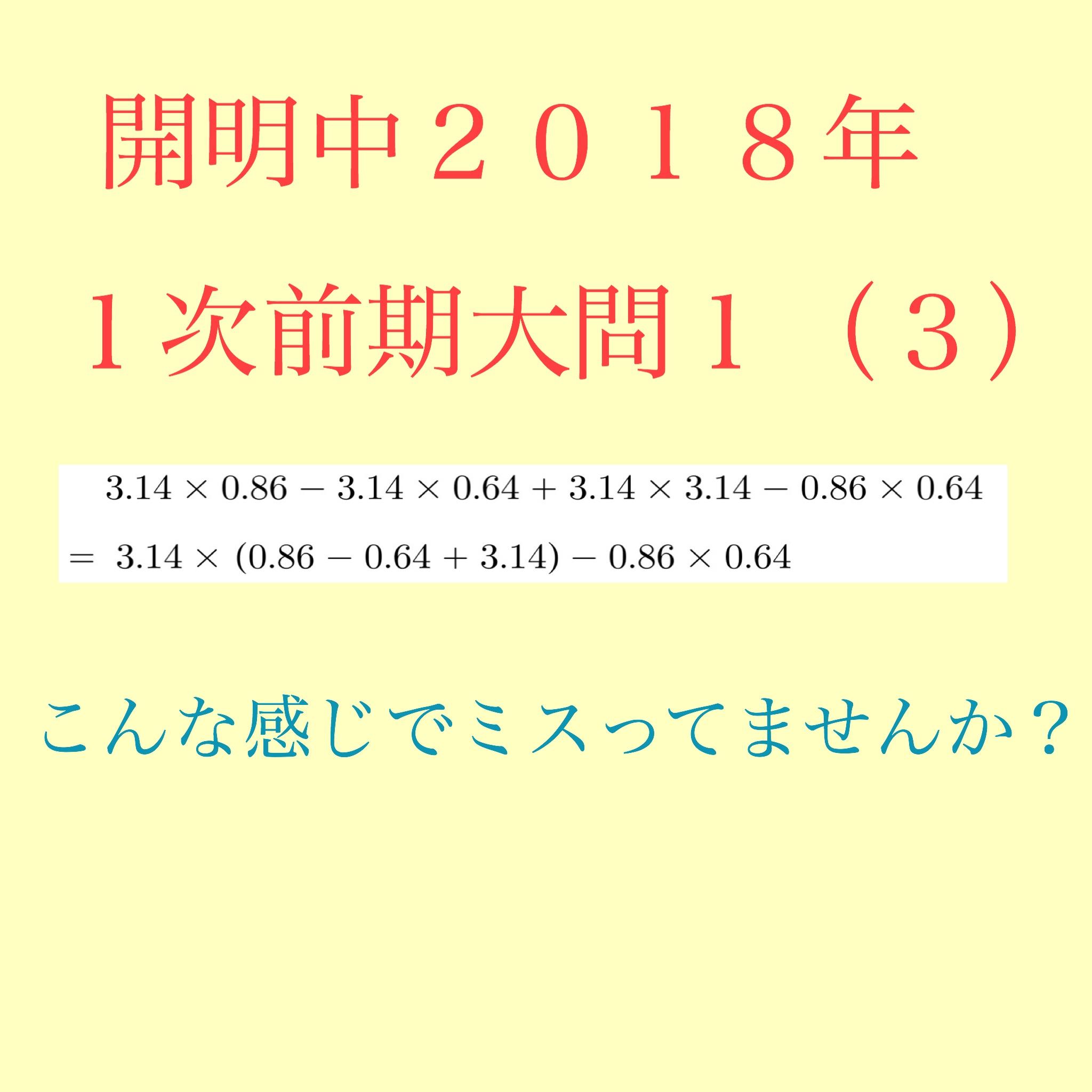 2018年度開明中学算数1次前期大問1 (3)