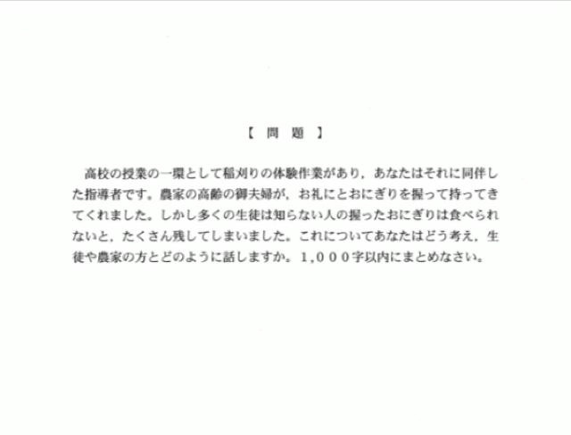 おにぎり問題!2019年度の横浜市立大学医学部の小論文が面白い!