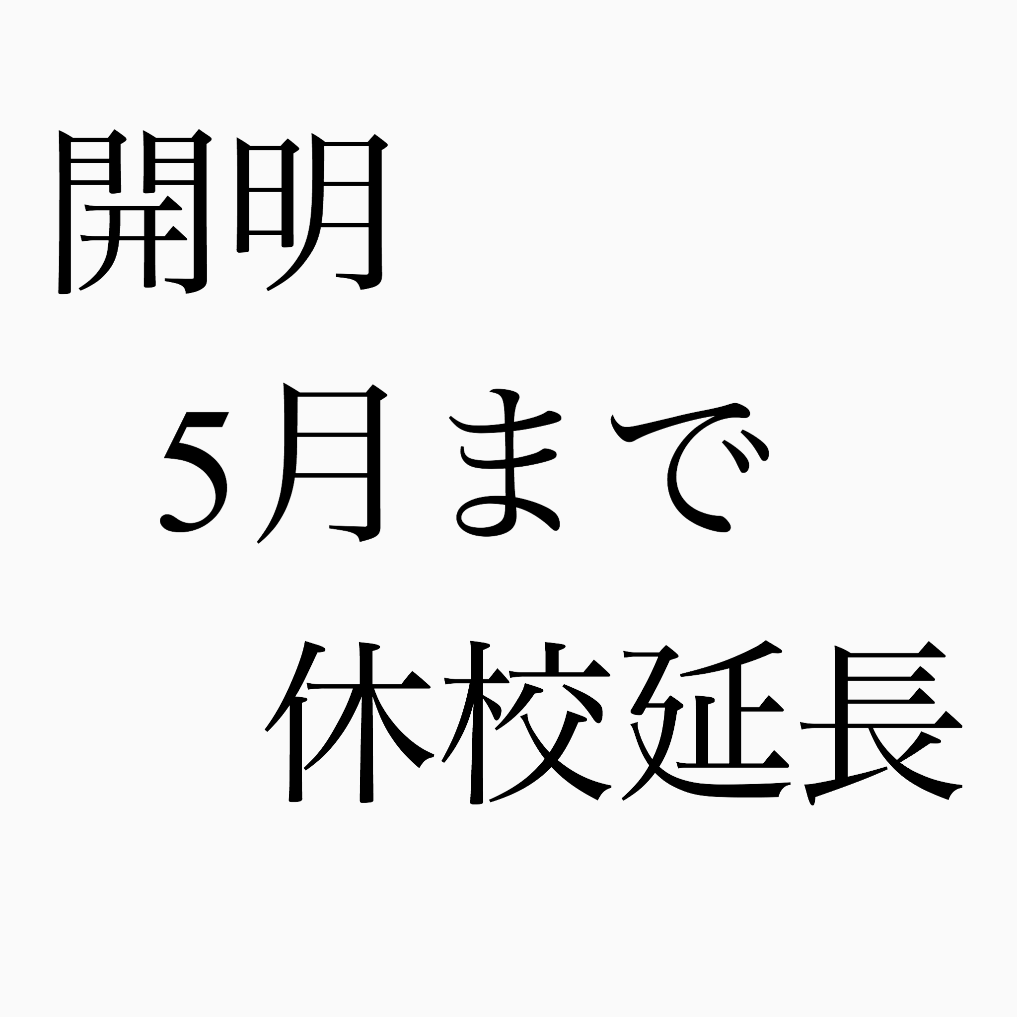 【開明情報】5月まで休校延長