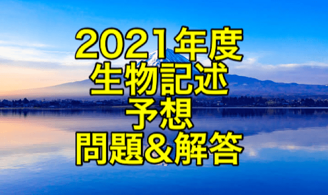 2021年度の生物記述問題予想①