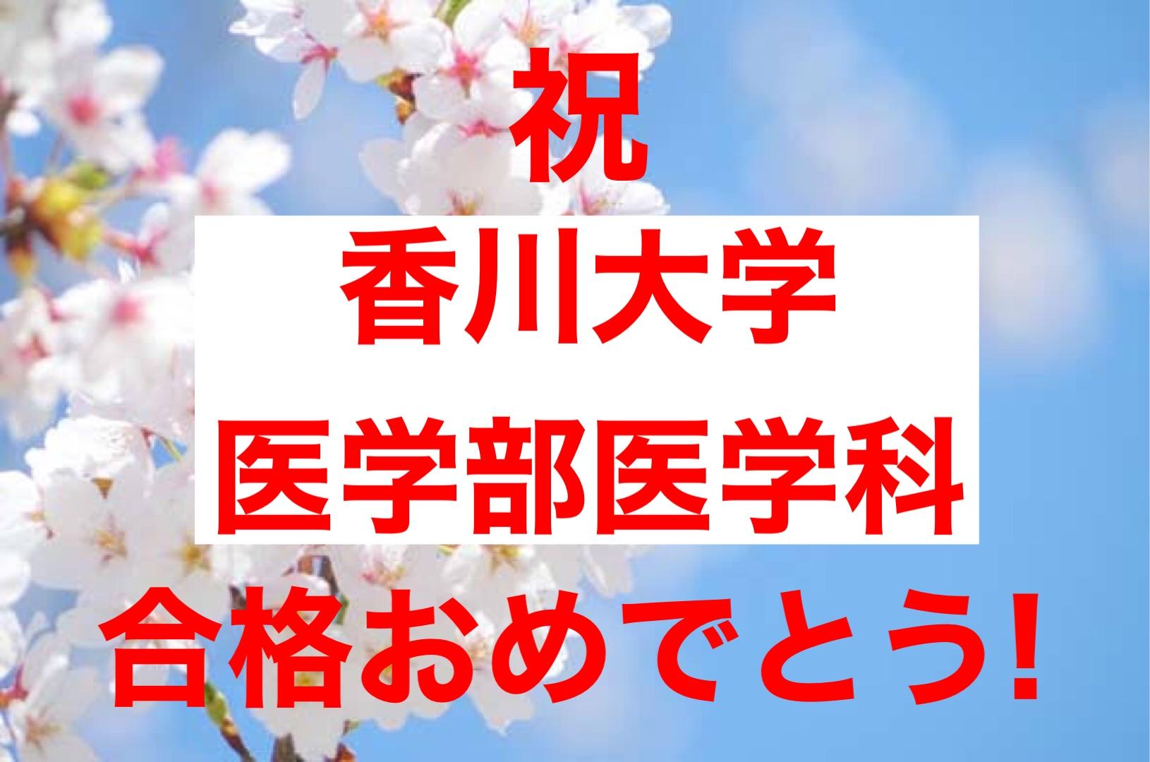 祝!香川大学医学部医学科合格!!