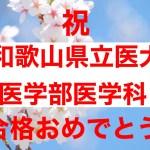 祝!和歌山県立医大医科大学合格!!