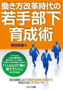 書籍「働き方改革時代の若手部下育成術」