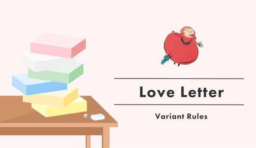 ラブレター/Love Letter 2人用バリエーションルール