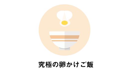 【激ウマ】ねこぶまんまをかけたら究極の卵かけご飯が完成した