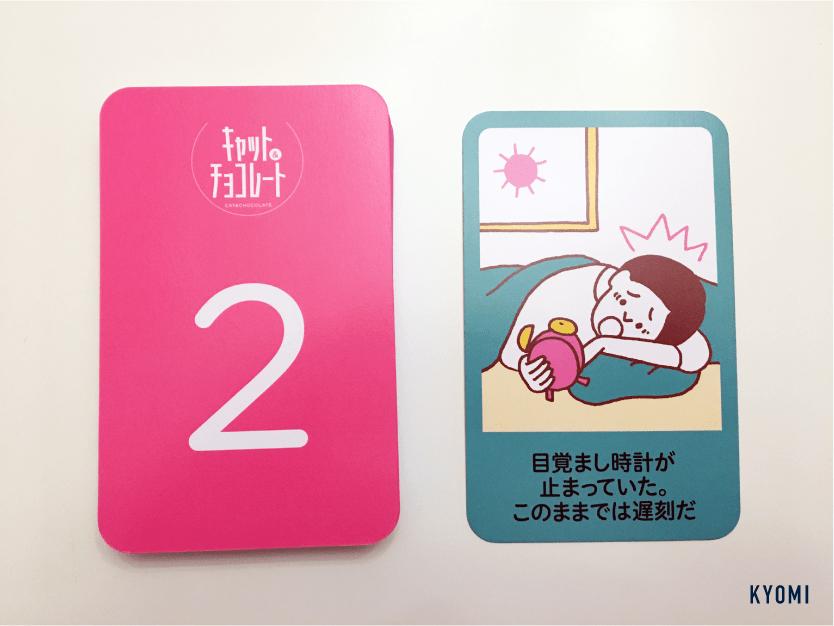 キャット&チョコレート-写真-イベントカード