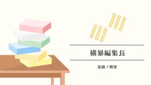 blog_thumnail_横暴編集長