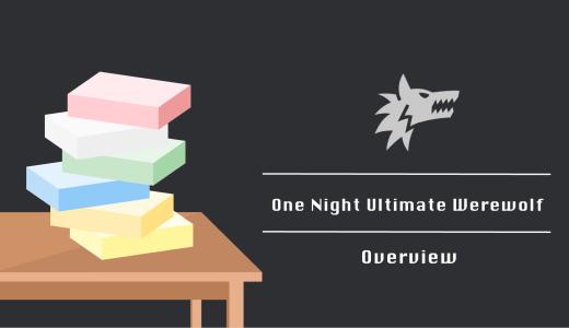ワンナイトアルティメット人狼/One Night Ultimate Werewolf ゲーム紹介