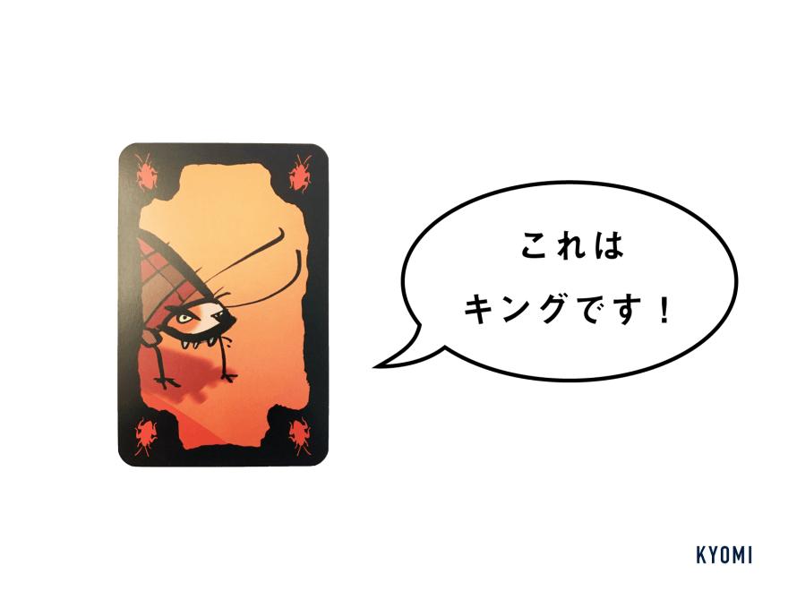 ごきぶりポーカーロイヤル-写真-キング