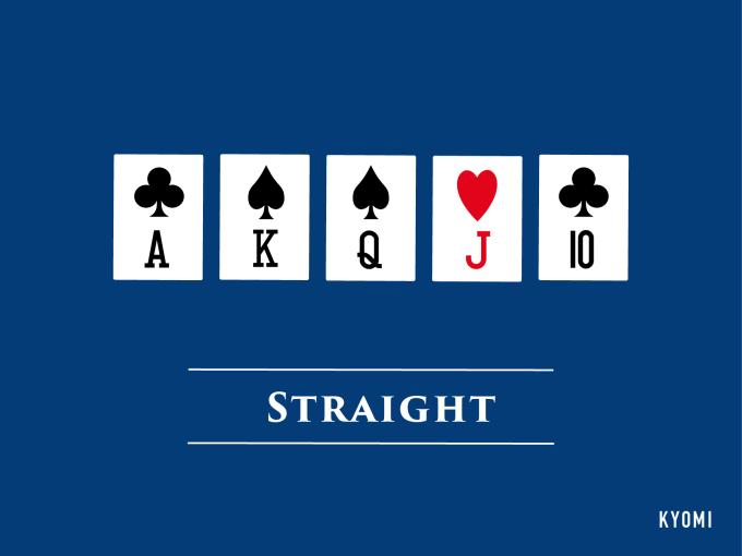 ポーカー-図-ストレート