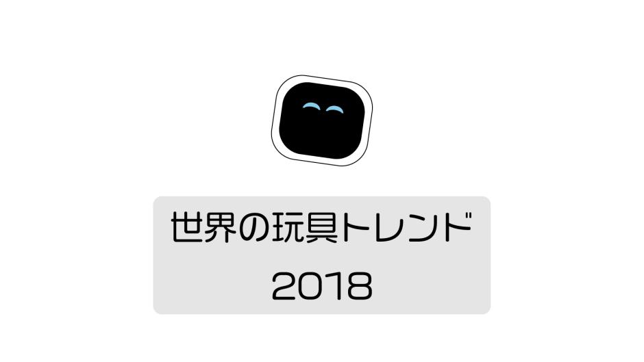 世界の玩具トレンド2018