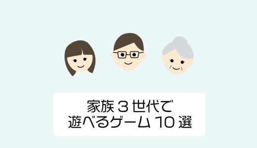 家族3世代みんなで遊べる超おすすめゲーム10選