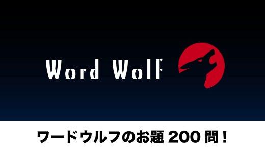 ワードウルフ お題200