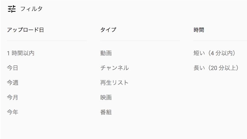 検索結果-フィルタリング