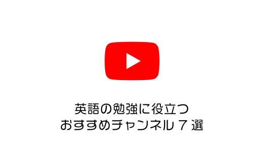 英語の勉強に役立つおすすめYouTubeチャンネル7選