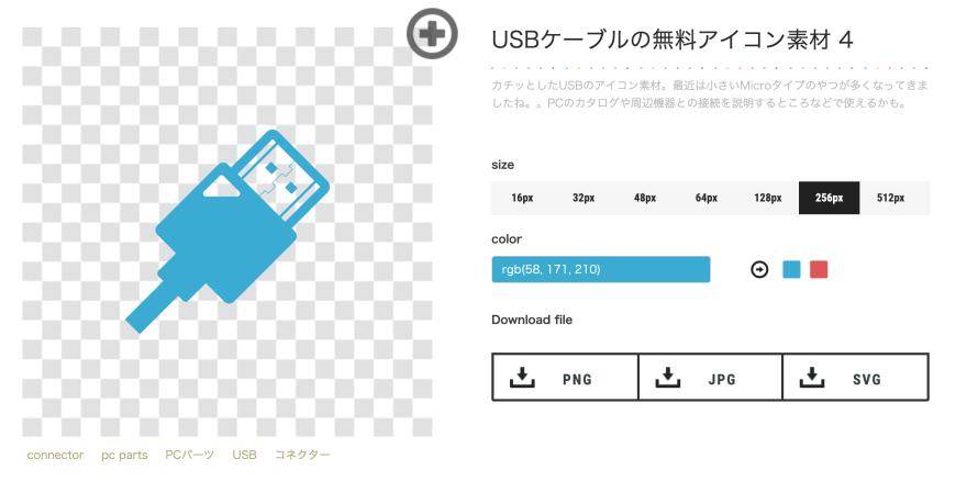 Icon Rainbow ダウンロード画面
