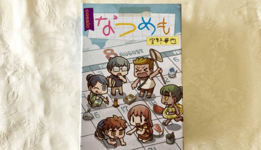 夏休みを満喫するボードゲーム「なつめも」が面白い!