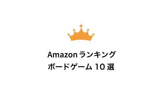 Amazon売れ筋ランキングより超おすすめボードゲーム10選
