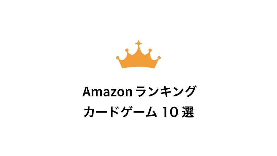 amazon売れ筋ランキングよりおすすめカードゲーム10選