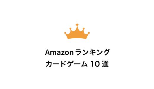 Amazon売れ筋ランキングより超おすすめカードゲーム10選