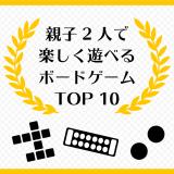 【TOP 10】おうち時間に子どもと2人で楽しく遊べるボードゲーム