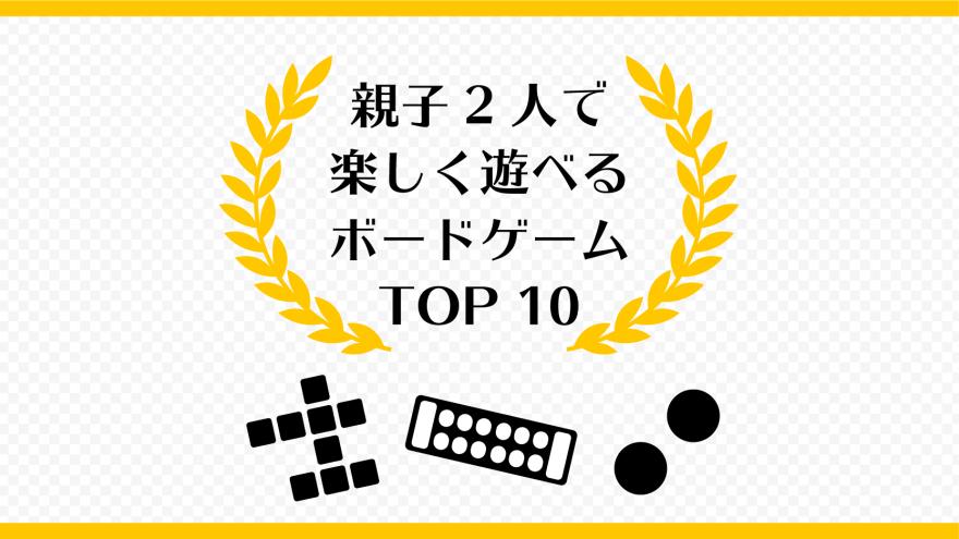 親子2人で楽しく遊べるボードゲームTOP10