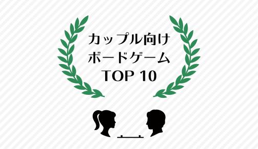 カップル向け2人で楽しいボードゲームTOP10