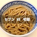 とみ田の冷凍つけ麺「セブン」と「宅麺」を食べ比べ!何が違うの?