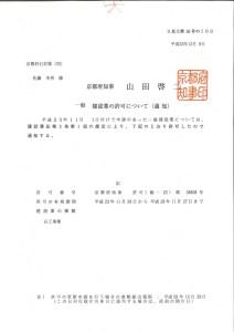建設業許可の登録