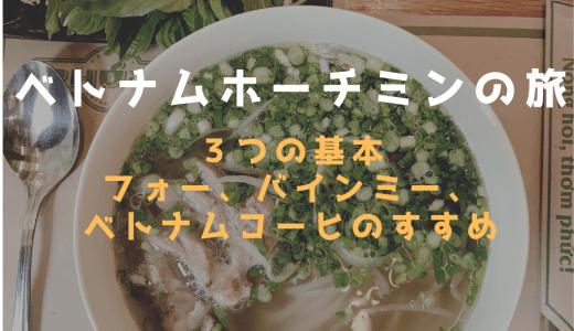ベトナムホーチミンで絶対食べたいグルメ〜おすすめ3品