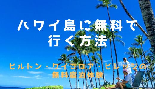 【ハワイ島に無料で行く方法】ヒルトンワイコロアビレッジに宿泊!