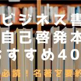 【ビジネス書・自己啓発本おすすめ40冊】必読名著を要約!