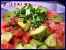 abokado アボカドレシピ 人気のサラダを切り方から紹介します