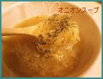 marugotoonionsuupu 玉ねぎレシピ 簡単に作れる栄養スープで風邪も乗り切ろう